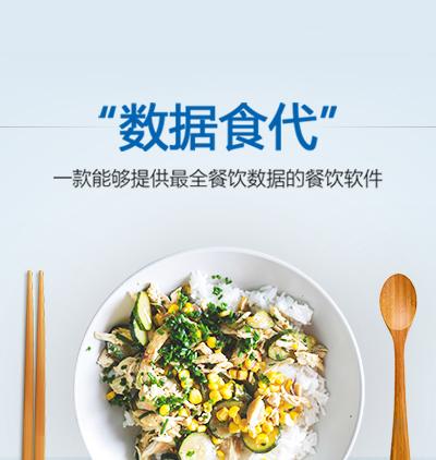 数据食代海报