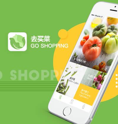 去买菜app