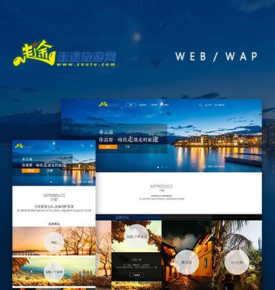走途概念旅游网站